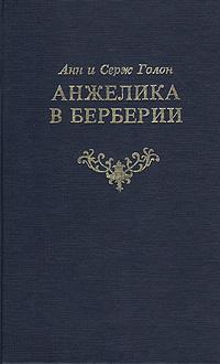 Книга Анжелика в Берберии