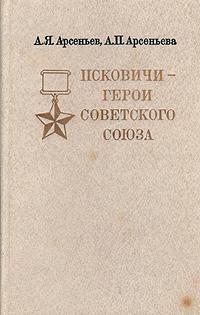 Псковичи - Герои Советского Союза