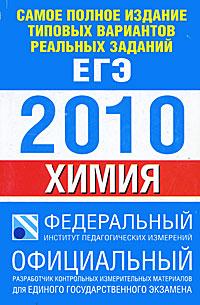 Самое полное издание типовых вариантов реальных заданий ЕГЭ 2010. Химия