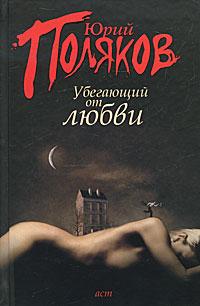 Убегающий от любви. Юрий Поляков