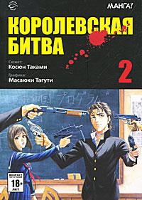 Королевская битва. В 15 томах. Том 2. Косюн Таками