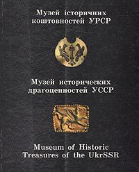 Музей исторических драгоценностей УССР