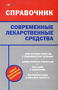 Современные лекарственные средства ( 978-5-17-069680-2, 978-5-226-03004-8 )