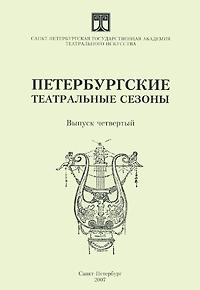 Петербургские театральные сезоны. Выпуск 4