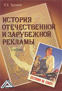 История отечественной и зарубежной рекламы ( 978-5-394-01087-3 )