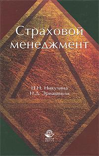 Страховой менеджмент. Н. Н. Никулина, Н. Д. Эриашвили