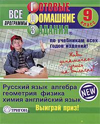 Готовые домашние задания. 9 класс