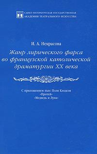 Жанр лирического фарса во французской католической драматургии XX века. И. А. Некрасова