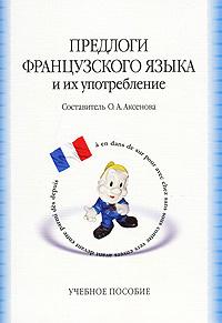Книга Предлоги французского языка и их употребление / Prepositions et leur emploi