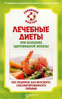 Лечебные диеты при болезнях щитовидной железы. 200 рецептов для вкусного, сбалансированного питания