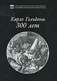 Карло Гольдони. 300 лет