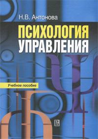 Психология управления ( 978-5-7598-0772-8 )