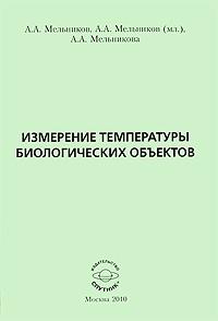Измерение температуры биологических объектов. А. А. Мельников, А. А. Мельников, А. А. Мельникова