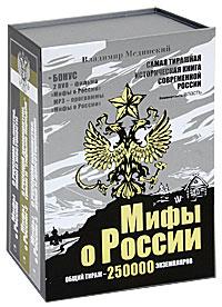 Мифы о России (комплект из 3 книг + 2 DVD + MP3). Владимир Мединский