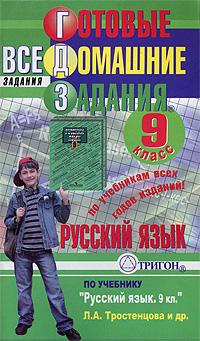 5 учебнику готовые русский язык 5 русскому класс задания по домашние языку класс по