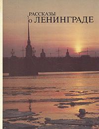Рассказы о Ленинграде