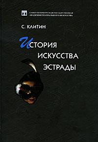 История искусства эстрады. С. Клитин