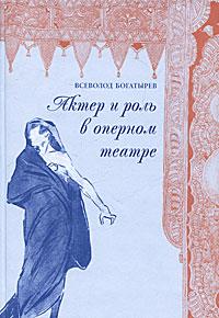 Актер и роль в оперном театре. Всеволод Богатырев