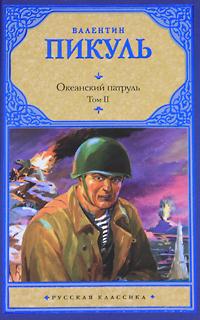 Океанский патруль. В 2 томах. Том 2. Ветер с океана. Валентин Пикуль