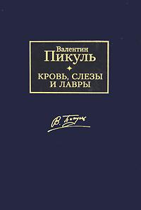 Кровь, слезы и лавры. Валентин Пикуль