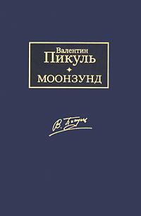 Моонзунд. Валентин Пикуль