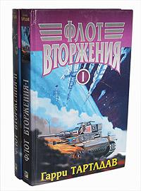 Флот вторжения (комплект из 2 книг)