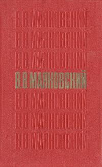 В. В. Маяковский. Стихотворения. Поэмы. Пьесы