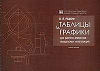 Таблицы и графики для расчета элементов театральных конструкций ( 5-88689-024-6 )