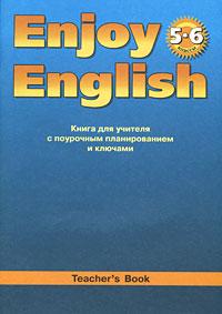 Enjoy English 5-6: Teachers Book / Английский с удовольствием. 5-6 классы. Книга для учителя с поурочным планированием и ключами