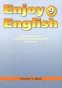 Enjoy English 9: Teachers Book / Английский с удовольствием. 9 класс. Книга для учителя с поурочным планированием и ключами