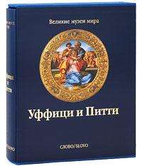 Уффици и Питти (подарочное издание)