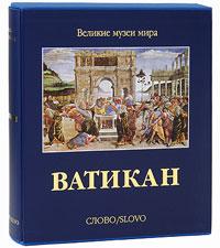 Ватикан (подарочное издание)