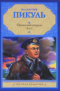 Океанский патруль. В 2 томах. Том 1. Аскольдовцы. Валентин Пикуль