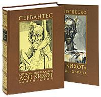 Хитроумный идальго Дон Кихот Ламанчский (подарочное издание). Сервантес