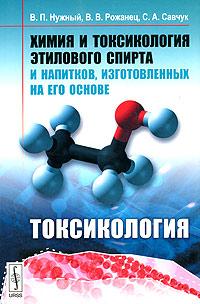 Химия и токсикология этилового спирта и напитков, изготовленных на его основе. Токсикология ( 978-5-397-01594-3 )