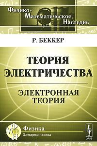 Теория электричества. Электронная теория ( 978-5-397-01534-9 )