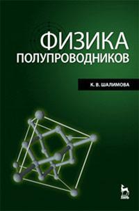Физика полупроводников12296407В учебнике рассмотрены модельные представления о механизме электропроводности, даны основы зонной теории полупроводников и теории колебаний кристаллической решетки, изложена статистика электронов и дырок, рассмотрены механизмы рассеяния носителей заряда, генерация и рекомбинация носителей заряда, диффузия и дрейф неравновесных носителей заряда, изложены контактные и поверхностные явления в полупроводниках, их оптические и фотоэлектрические свойства. Учебник предназначен для студентов физических и технических специальностей, может быть полезен инженерно-техническим работникам.