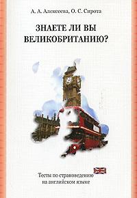 Знаете ли вы Великобританию?