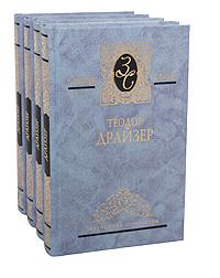 Теодор Драйзер. Избранные сочинения в четырех томах