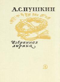 А. С. Пушкин. Избранная лирика