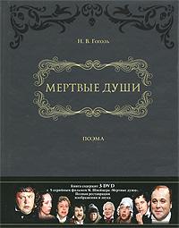 Мертвые души (+ 3 DVD). Н. В. Гоголь