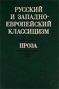 Русский и западноевропейский классицизм. Проза