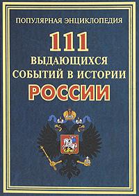111 выдающихся событий в истории России. А. Г. Сизенко