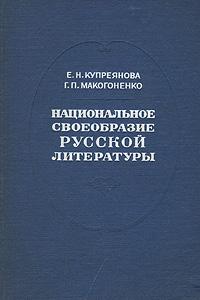 Национальное своеобразие русской литературы