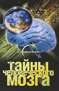 Тайны человеческого мозга. Александр Попов
