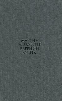 Гераклит. Мартин Хайдеггер, Евгений Финк