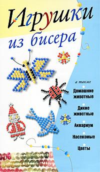 Игрушки из бисера ( 978-985-16-8633-5 )
