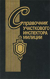 Справочник участкового инспектора милиции