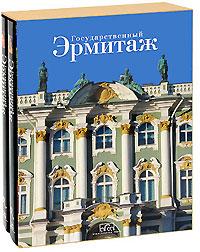 Государственный Эрмитаж (подарочный комплект из 2 книг). Олег Неверов, Дмитрий Алексинский