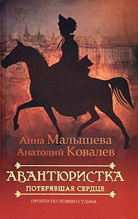 Анна Малышева, Анатолий Ковалев. Авантюристка. В 4 книгах. Книга 2. Потерявшая сердце
